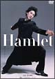 萬斎ハムレット