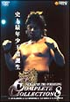NEW JAPAN PRO-WRESTLING COMPLETE COLLECTION 8