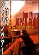 みうらじゅんの勝手にJAPAN TOUR 2003 -TOUR FINAL Spesial Version-