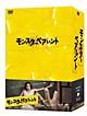 モンスターペアレント DVD-BOX