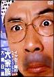 イッセー尾形ベストコレクション2003 1