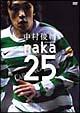 naka25