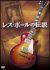 レス・ポールの伝説 コレクターズ・エディション[PCBP-51703][DVD] 製品画像