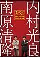 ライブミランカ ウッチャンナンチャントークライブ2007~立ち話