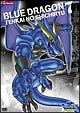 BLUE DRAGON-天界の七竜- 7