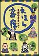 えほん寄席 東奔西走の巻~NHK「死神」DVD