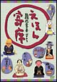 えほん寄席 臨機応変の巻~NHK「ねずみ」DVD