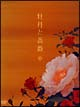 牡丹と薔薇 DVD-BOX 中