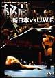 秘蔵 新日本 VS U.W.F. DVD