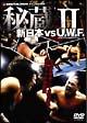新日本 VS U.W.F. 秘蔵試合 II