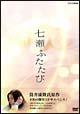 七瀬ふたたび DVD-BOX