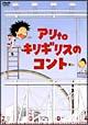 アリtoキリギリス 新作DVD