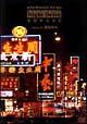virtual trip 香港車窓夜景 music by 武田真治