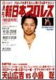 月刊 新日本プロレス 1