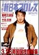 月刊 新日本プロレス 2