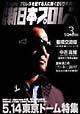 月刊 新日本プロレス 3