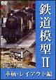鉄道模型 車両・レイアウト編 2
