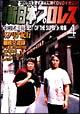月刊 新日本プロレス 4