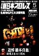 月刊 新日本プロレス 5