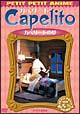 カペリート カペリートの夢