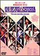ライブビデオ ネオロマンス・ライヴ ~遙か祭2005~