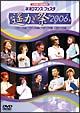 ライブビデオ ネオロマンス・フェスタ ~遙か祭2006~