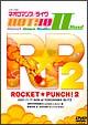 ライブビデオ ネオロマンス・ライヴ HOT!10 countdown Radio 2 ROCKET☆PUNCH!2