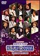 ライブビデオ ネオロマンス・フェスタ ~遙か祭2008~