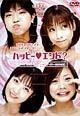 マルチエンディングドラマ 「HAPPY END?」