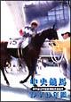 中央競馬DVD年鑑 平成8年度前期重賞競走