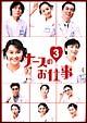 ナースのお仕事 DVD-BOX 3-1