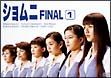 ショムニ FINAL 1