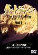 グレートジャーニー Earth Calling ~地球からのメッセージ 2