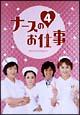 ナースのお仕事 DVD-BOX 4
