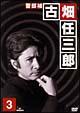 古畑任三郎 3