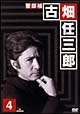 古畑任三郎 4