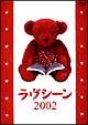 ラヴシーン2002 フジテレビアナウンサーDVD