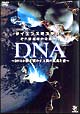 DNA ~DNAが解き明かす人間の真実と愛~