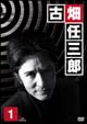 古畑任三郎 2nd season 1