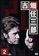 古畑任三郎 DVD 3rd season 2