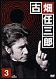 古畑任三郎 DVD 3rd season 3