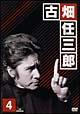 古畑任三郎 DVD 3rd season 4