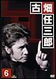 古畑任三郎 DVD 3rd season 6