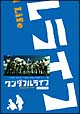 ワンダフルライフ DVD-BOX
