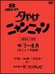 夕やけニャンニャン おニャン子白書 (1985年7月~8月)
