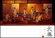 大奥 第一章 DVD-BOX