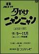 夕やけニャンニャン おニャン子白書 (1985年9~11月)