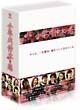 小早川伸木の恋 ディレクターズカット版 DVD-BOX