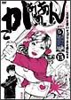 「水10!」ワンナイ R&R Vol.13