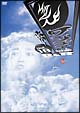 「水10!」ワンナイ R&R Vol.18